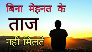 👑TAJ👑 ... Best Motivational Poetry/Poem In Hindi || Quotes / Thought / Sayari In Hindi ✓ - Download this Video in MP3, M4A, WEBM, MP4, 3GP