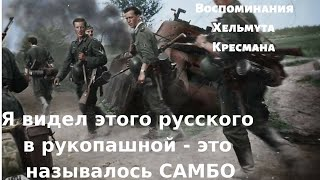 Солдаты Вермахта о рукопашной с Советскими солдатами