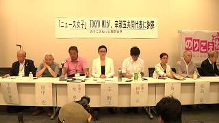 20180720沖縄ヘイトデマ放送「ニュース女子」TOKYOMXが辛淑玉共同代表に謝罪。のりこえねっと報告記者会見