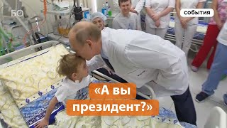 «Самый главный президент поцеловал!». Путин пообщался с пациентами детской больницы