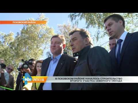 Новости Псков 13.09.2016 # Строительство Северного обхода