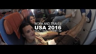 Work and Travel USA 2016 / Часть 1 / Сборы-Перелёт-НЮ