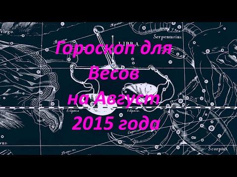 Гороскоп любовный близнецы на 2016 год