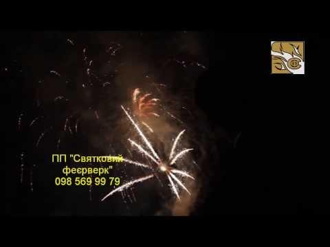 Святковий феєрверк, відео 5