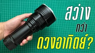 The Most Powerful Flashlight!! Brighter than the SUN!!