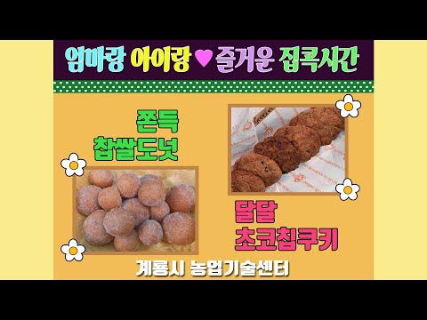 [쫀득 찹쌀도넛&달달 초코칩쿠키] NO오븐! 우리 쌀 간식 만들기