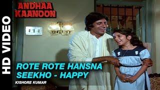 Rote Rote Hansna Seekho (Happy) - Andha Kanoon | Kishore