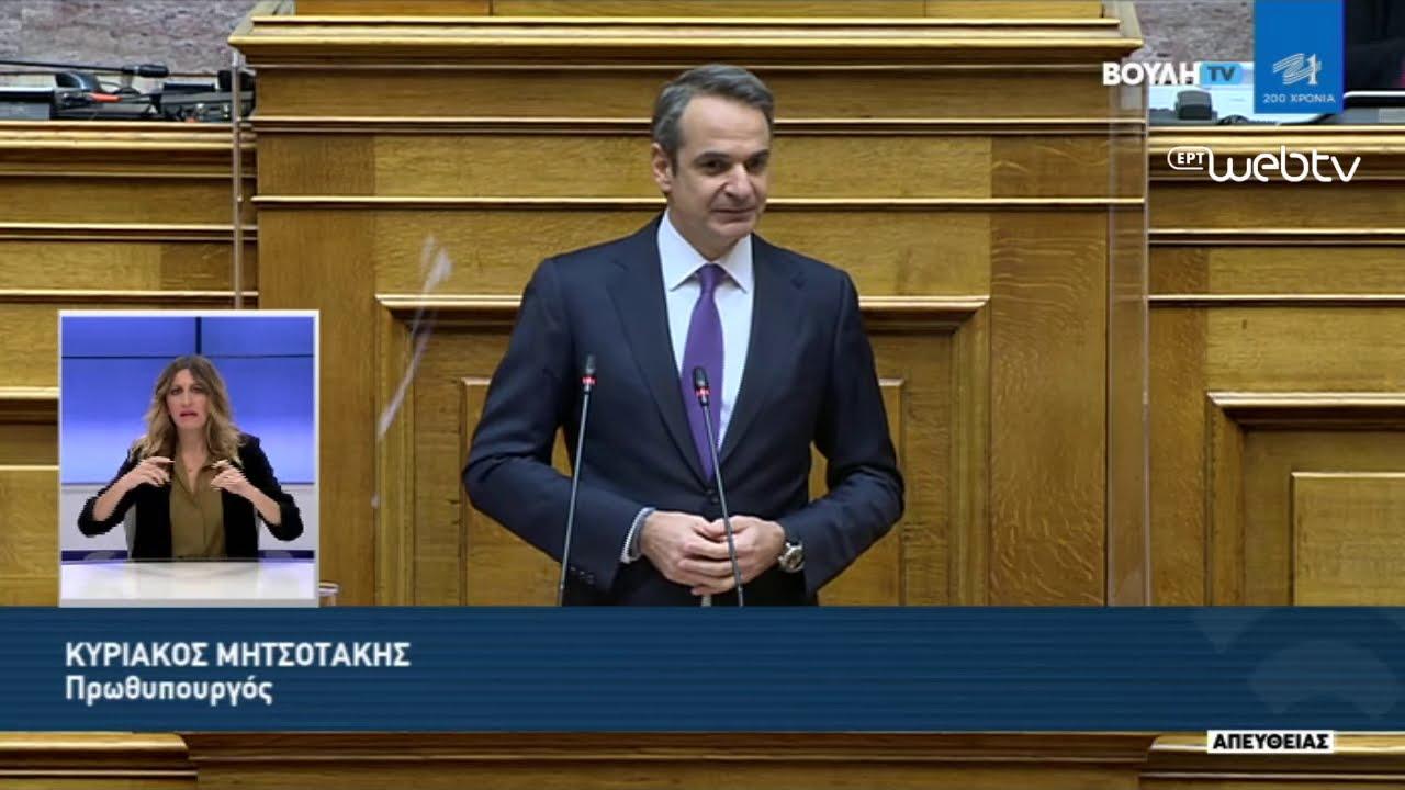 Ομιλία Κ. Μητσοτάκη στη Βουλή για την κυβερνητική πολιτική σχετικά με τη διαχείριση της πανδημίας