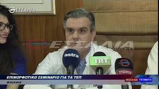 ΕΠΙΜΟΡΦΩΤΙΚΟ ΣΕΜΙΝΑΡΙΟ ΓΙΑ ΤΑ ΤΕΠ 18 10 2019
