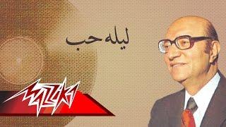 اغاني طرب MP3 Leylet Hob - Mohamed Abd El Wahab ليله حب - محمد عبد الوهاب تحميل MP3