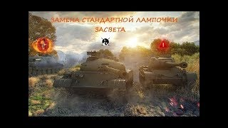 Мод-Новая Лампа Засвета World Wof Tanks Blitz+изи бой на мастера т54