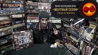 Мёртвый Сезон (Dead of Winter) - обзор от
