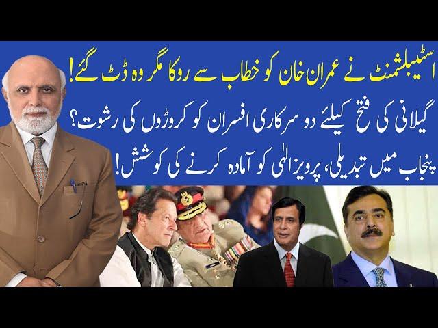 Muqabil with Haroon Rasheed 92 News HD 5 March 2021