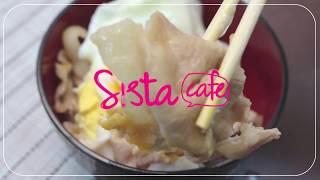 SistaCafe Channel : วิธีทำข้าวหน้าหมู