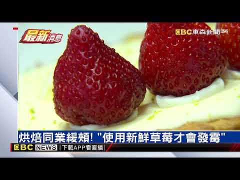 「草莓」蛋糕發霉! 消費者PO網「還好沒吃下肚」