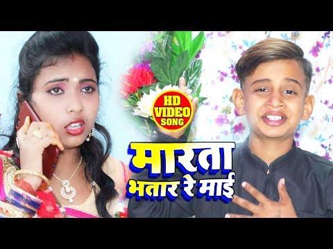 8 साल के बच्चे का #Video Song  - Marata Bhatar Re Mai - मारता भतार रे माई  - Arman Babu