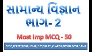 General Science for Competitive Exams Samanya Vigyan Gujarati Part - 2