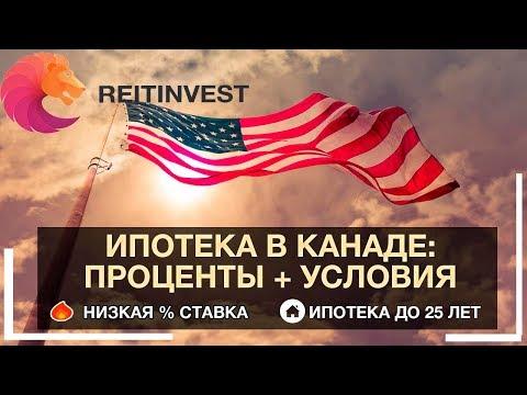 🇺🇸💵👉Ипотека в США для иностранцев (нерезидентов): процентная ставка, условия