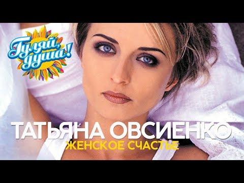 Татьяна Овсиенко - Женское счастье - Душевные песни