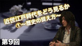 第09回 近世江戸時代をどう見るか① ~歴史の捉え方〜 【CGS 古谷経衡】