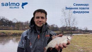 Зимняя рыбалка фидерная