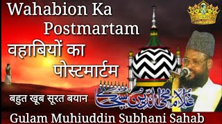 wahabion ka postmartam   वहाबियों का पोस्टमार्टम /ghulam muhiuddin subhani