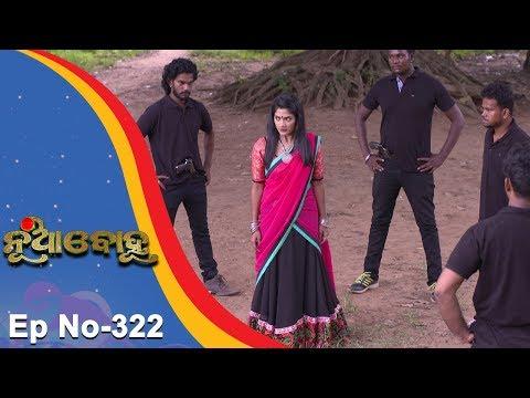 Nua Bohu | Full Ep 322 | 26th July 2018 | Odia Serial - TarangTV