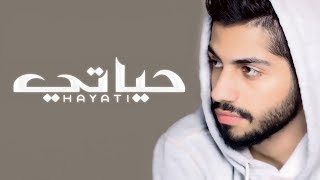 محمد الشحي - حياتي (حصرياً)    2017