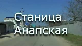 Анапа.Станица Анапская.