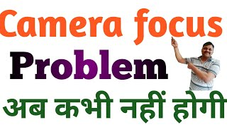 how to solve camera focus problem    all android mobile phone   camera fous problem   camera focus