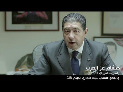 إستثمر في مصر ... هشام عز العرب