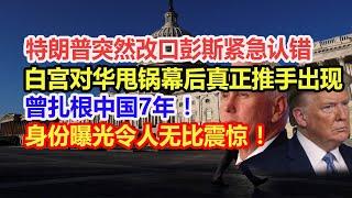 特朗普突然改口彭斯紧急认错,白宫对华甩锅幕后真正推手出现!曾扎根中国7年,身份曝光令人无比震惊!