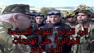 الرد المزلزل للقوات الجزائرية على تهديدات حفتر
