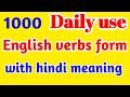 1000 English verbs forms with Hindi meaning|how to learn english fast for beginners|verbs.