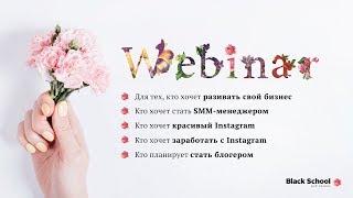 Бесплатный онлайн-урок по продвижению Вашего Instagram