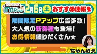 【速報】今週のおすすめベスト6!!!!期間限定Pアップ広告多数!!大人気の新券種も登場!!