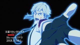 映画『文豪ストレイドッグスDEADAPPLEデッドアップル』Blu-ray&DVDCM