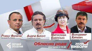 Ток-шоу з майбутніми кандидатами до Львівської обласної ради