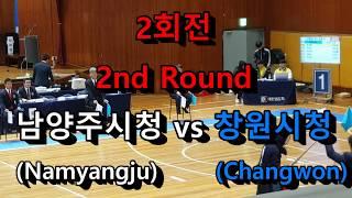 남양주시청(Namyangju) vs 창원시청(Changwon) '대통령기 제40회 전국일반검도선수권대회 단체전 2회전'