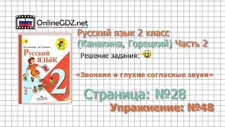 Страница 28 Упражнение 48 «Звонкие и глухие…» - Русский язык 2 класс (Канакина, Горецкий) Часть 2