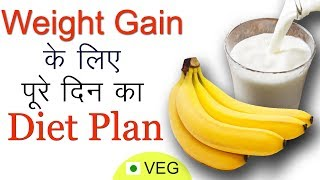How to Gain Weight Fast | Vegetarian Diet Plan for Weight Gain in Hindi - Download this Video in MP3, M4A, WEBM, MP4, 3GP
