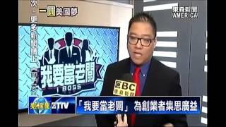 ETTV「我要當老闆」 為創業者集思廣益