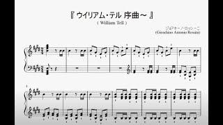 『ウイリアム・テル序曲』ロッシーニピアノ楽譜