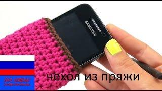 Чехол для смартфона из пряжи вяжем крючком