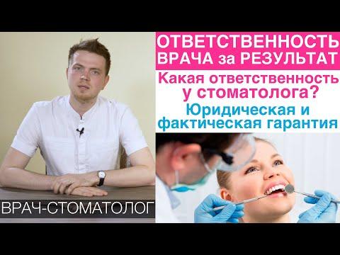 Ответственность стоматолога, гарантии в стоматологии. Юридическая, фактическая ответственность врача