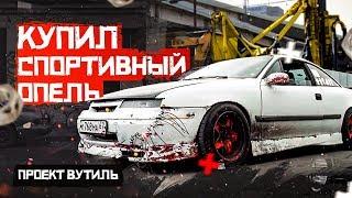 """Купил спортивный #Опель. Проект """"Вутиль"""""""