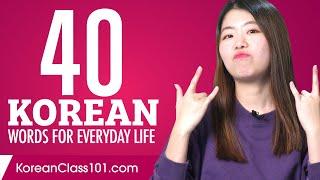 40 Korean Words For Everyday Life - Basic Vocabulary #2