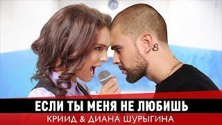 Егор Крид & MOLLY - Если ты меня не любишь (ШУРЫГИНА ПАРОДИЯ)