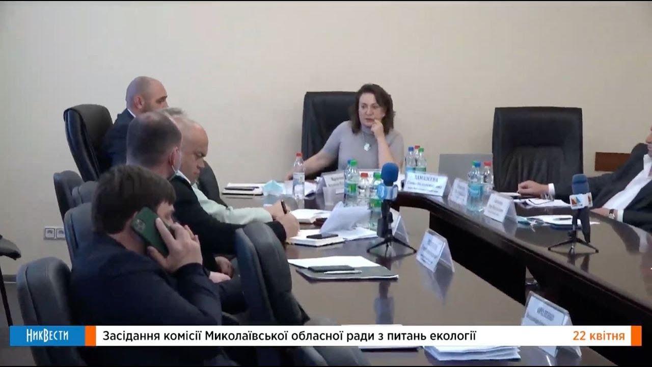 Комиссия Николаевского облсовета по вопросам экологии