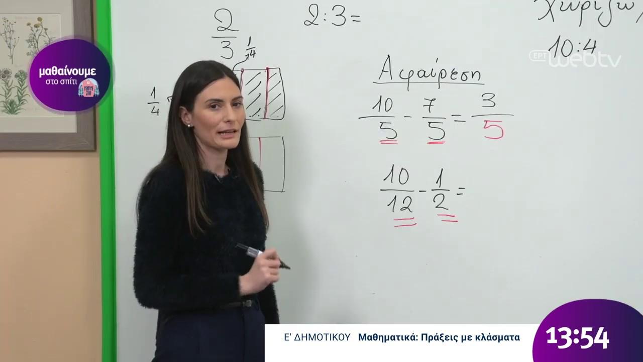 Μαθαίνουμε στο Σπίτι : Μαθηματικά Ε Δημοτικού – Πράξεις με κλάσματα | 08/04/2020 | ΕΡΤ